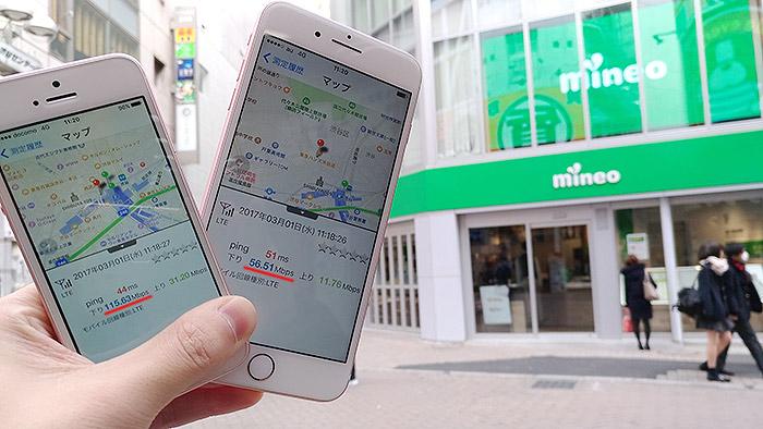 mineo渋谷の前にて通信速度を計測