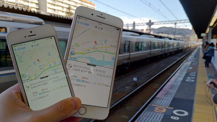 朝8時前のJR六甲道駅ホームで速度測定
