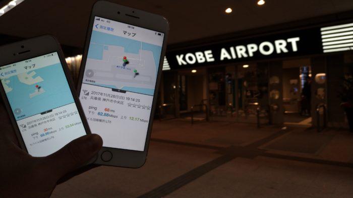 夜19時過ぎの神戸空港前で速度測定