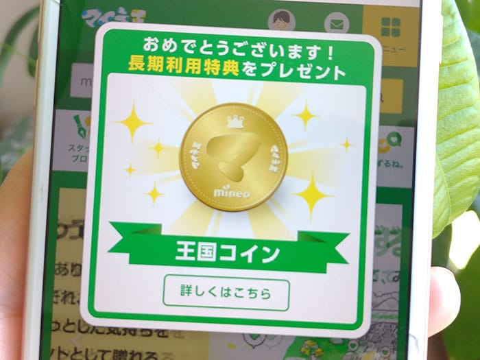 mineoコイン