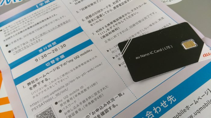 UQモバイル2枚目のSIMカード