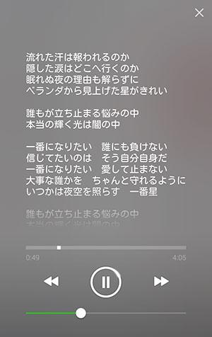 吉田山田の「一番星」