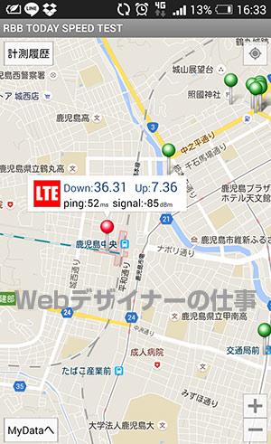 JR鹿児島中央駅新幹線ホームで測定