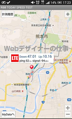 JR熊本駅新幹線ホームで測定