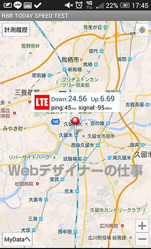 JR久留米駅新幹線ホームで測定
