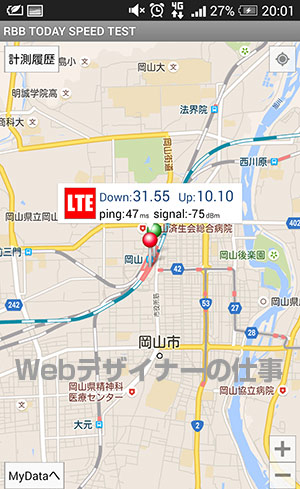 JR岡山駅新幹線ホームで測定
