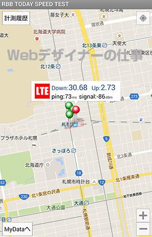 JR札幌駅ホームで測定