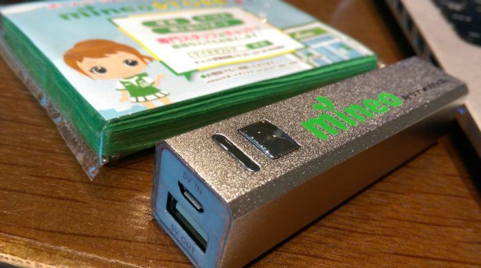mineoオリジナルのモバイルバッテリー