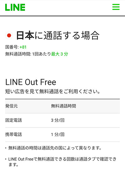 LINE Out Free