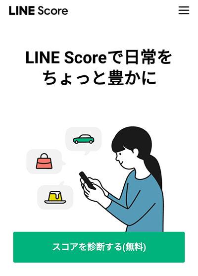 LINEスコア