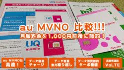 au MVNOのmineoとUQ mobileを使ってるので比較しました!