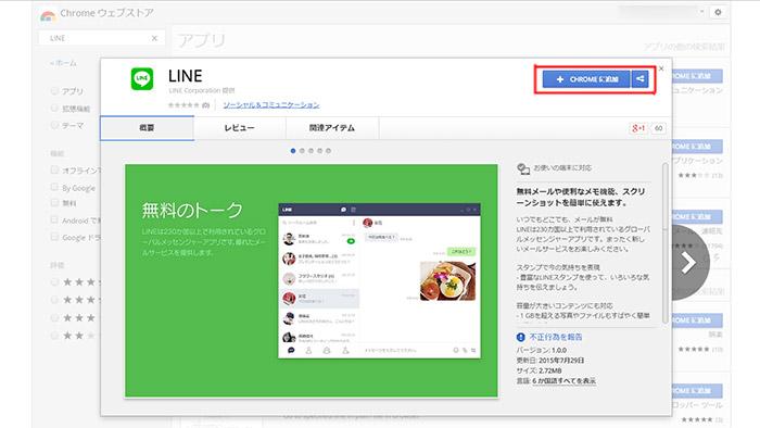 Chrome版LINEのダウンロード