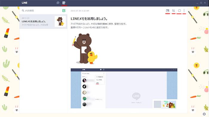 Chrome LINEアプリのLINEメモ