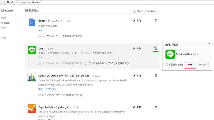 Chrome LINEアプリの削除