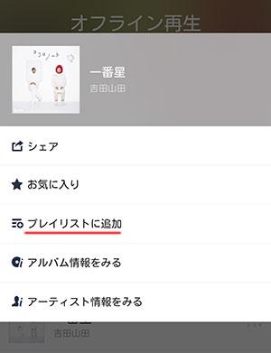 "LINE MUSIC 曲を""プレイリスト""に追加"