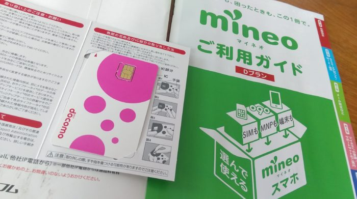 mineo(マイネオ):ドコモ・au MVNO