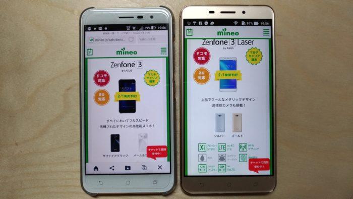 mineo ZenFone3,ZenFone 3 Laser