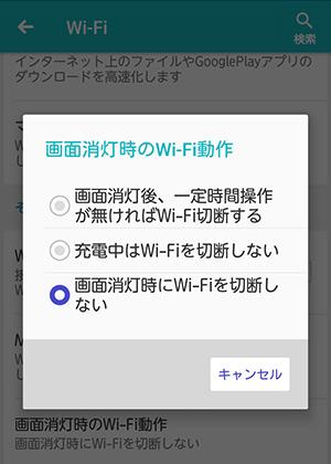 画面消灯時のWifi動作