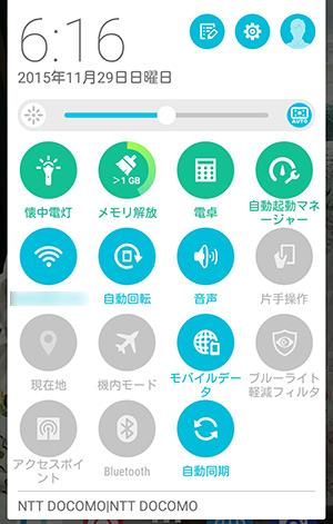 Screenshot_2015-11-29-06-16-06