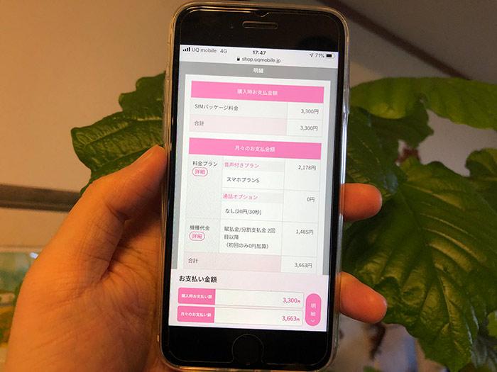 UQモバイル 新型iPhone SE