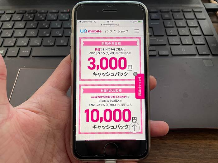 乗り換え10,000円キャッシュバック