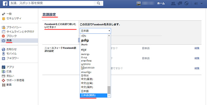 facebookアプリでは変更
