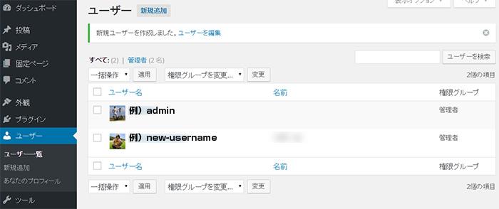wp_username03