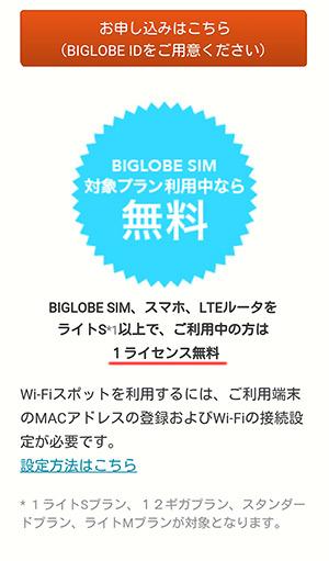 BIGLOBE WiFiの利用登録方法