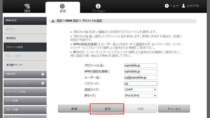 WiMAX2端末に登録された