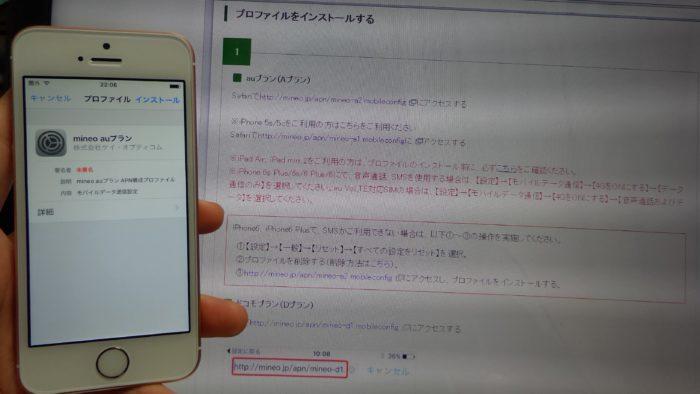 iOS用プロファイルをインストール