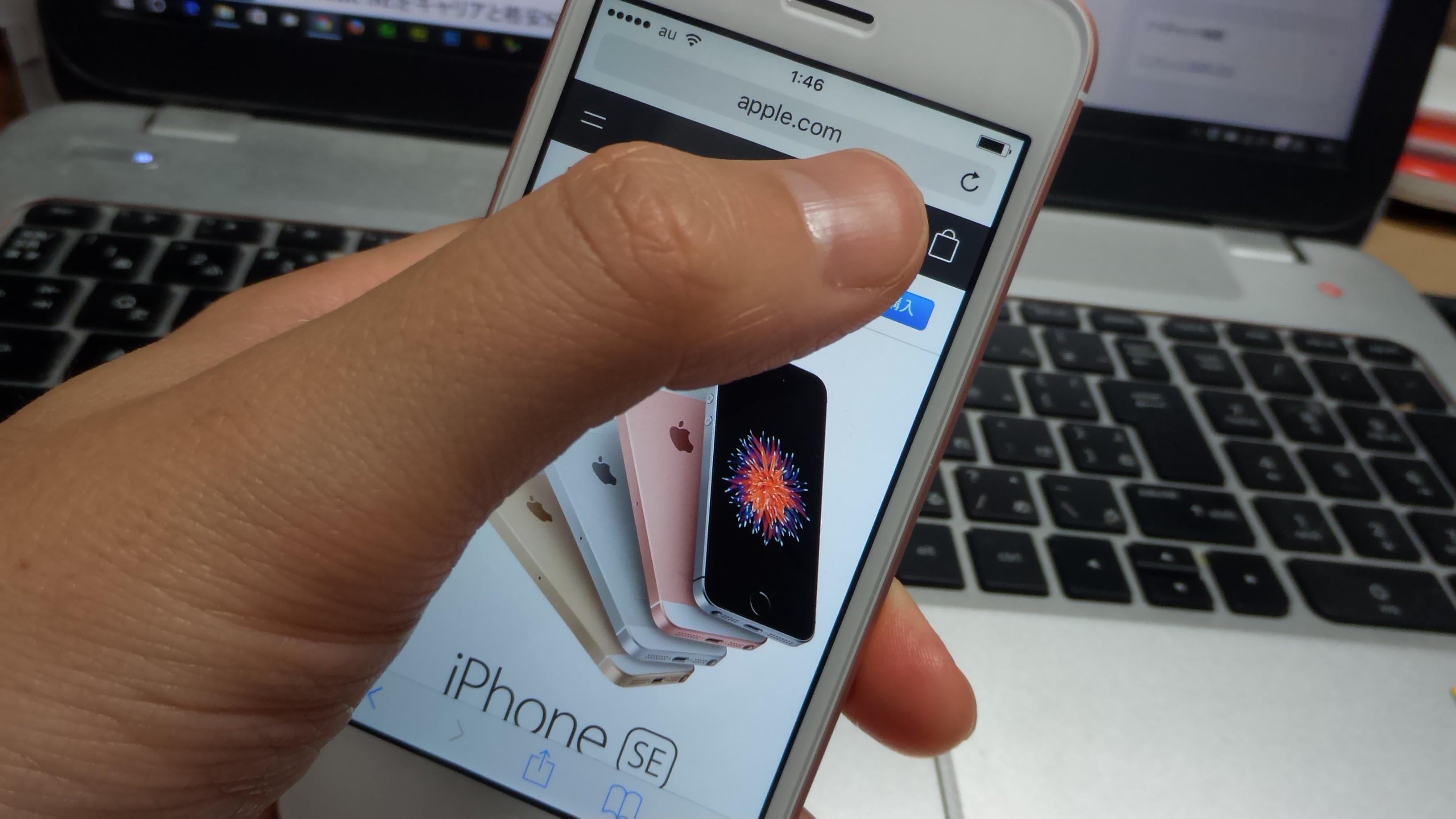 4インチのiPhoneSE