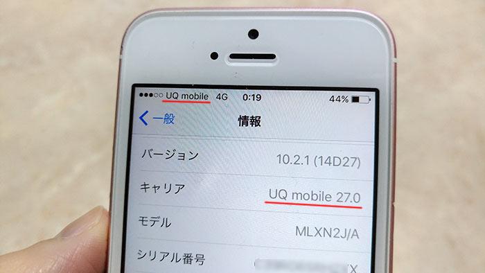 uq プロファイル iphone