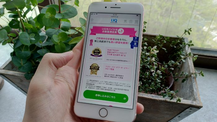 UQ iPhone 8