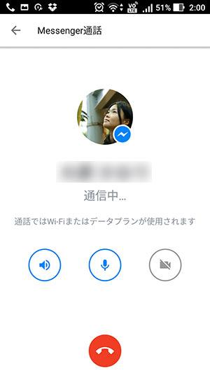 facebookメッセンジャーでの無料通話の方法