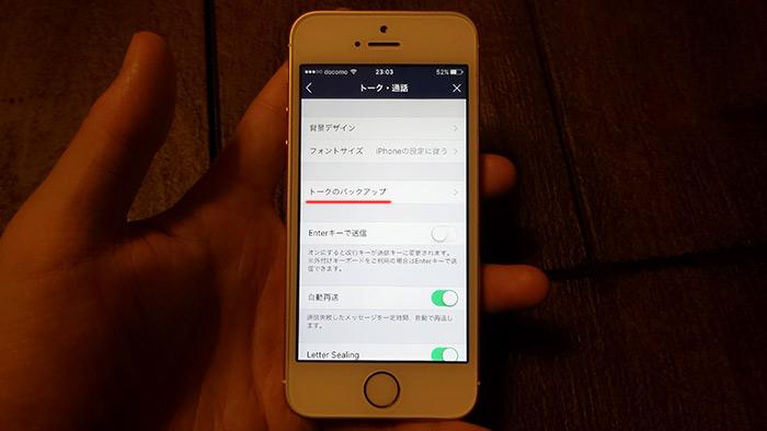 格安SIMを使われている方は容量の節約