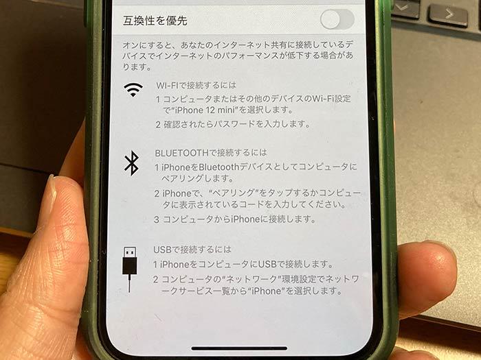 iPhone テザリングの使い方!
