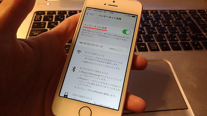 iPhone テザリング(インターネット共有)使い方