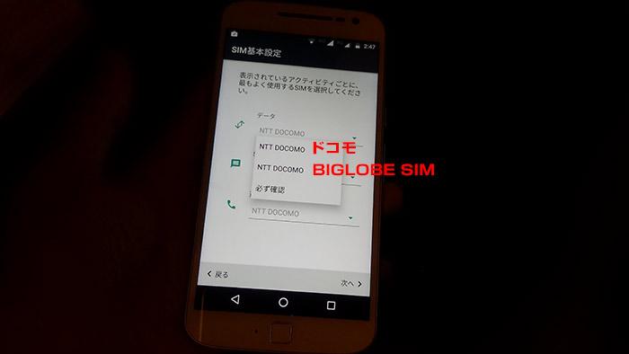データ通信・SMS・通話と、各SIMに役割を設定