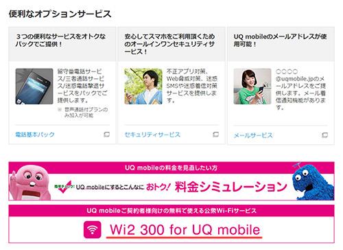 Wi2 300 for UQモバイル