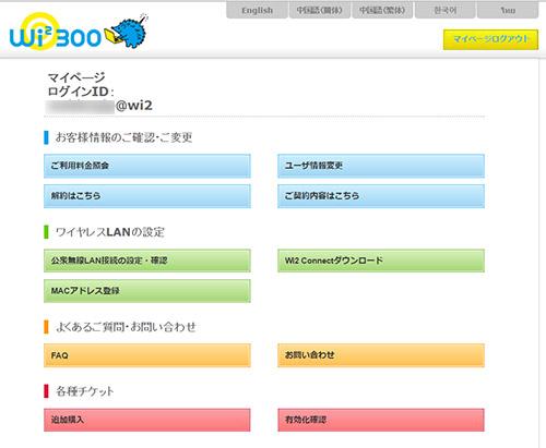 Wi2 300 for UQ mobileの契約内容