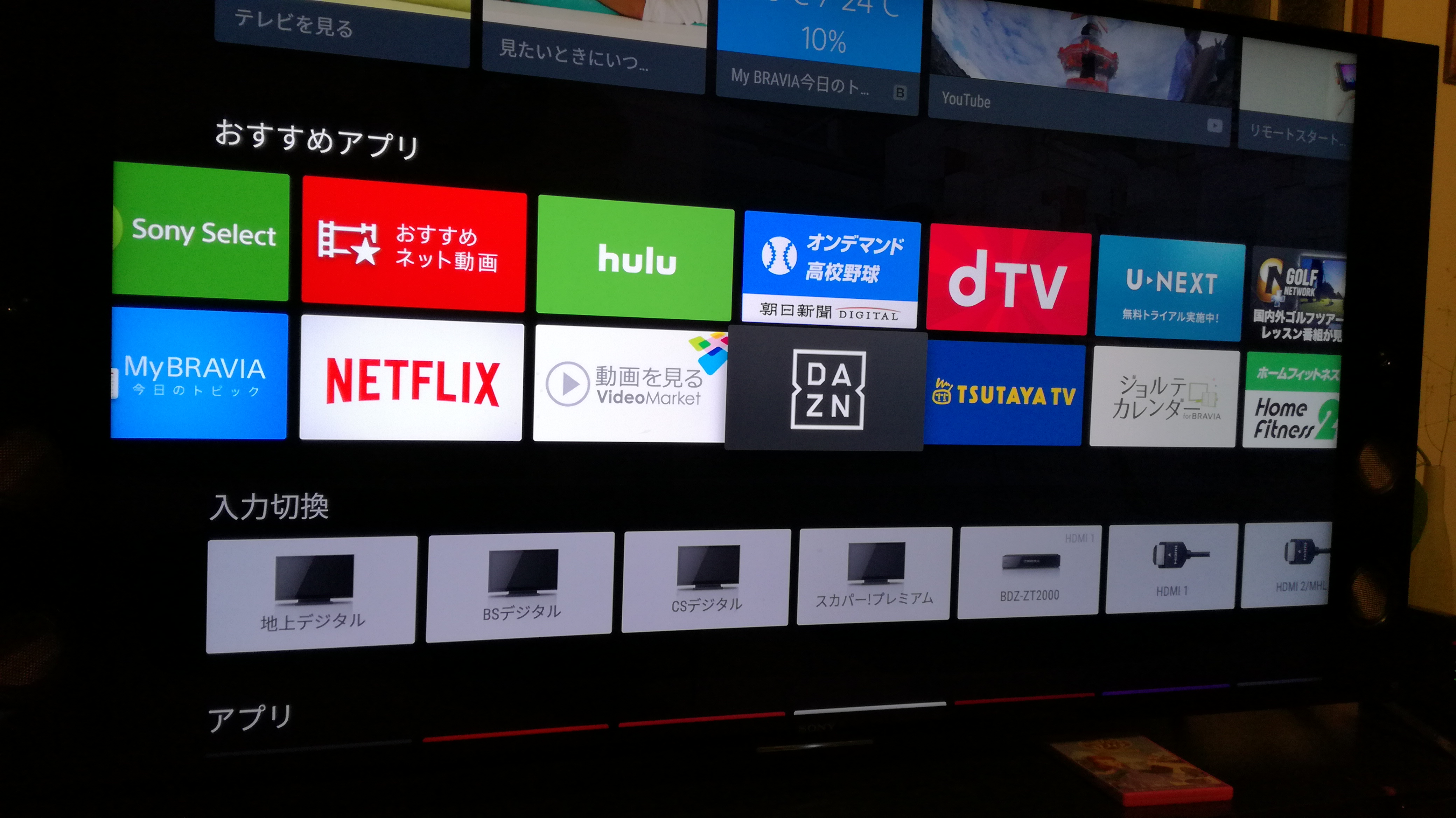 android搭載テレビ