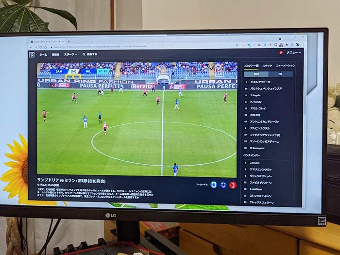 サッカーの試合のライブ中継