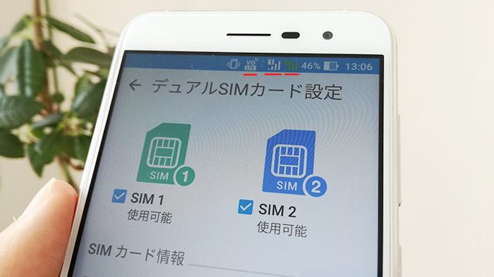 ZenFone3のデュアルSIMカード設定