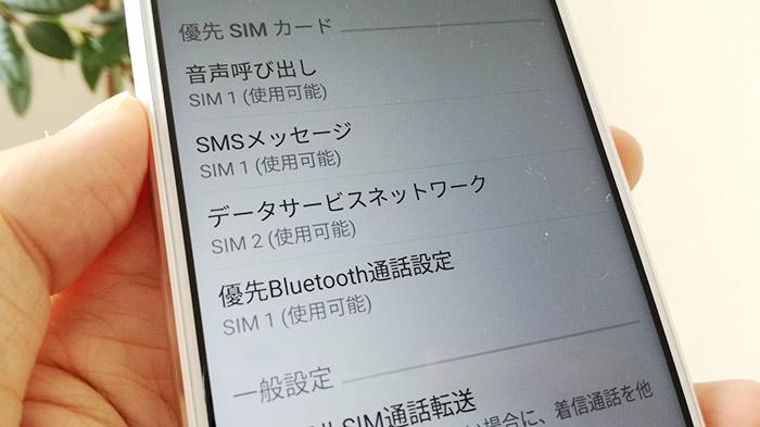 ZenFone3の役割