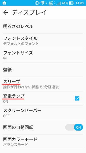 ZenFone3 ディスプレイ