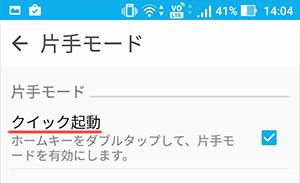 ZenFone3 片手モード