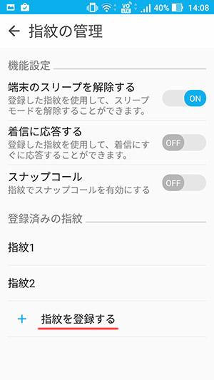 ZenFone3 指紋登録