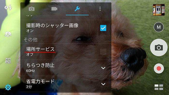 ZenFone3 カメラの設定