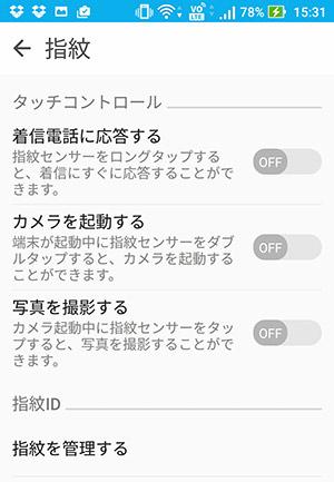 ZenFone3 指紋管理