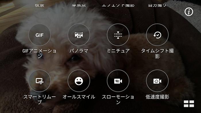 ZenFone3 カメラモード